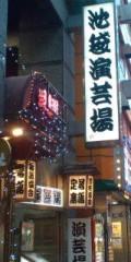 金原亭世之介 公式ブログ/池袋演芸場の昼席とり 画像1