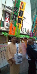 金原亭世之介 公式ブログ/復興支援寄席in 浅草演芸ホール 画像1