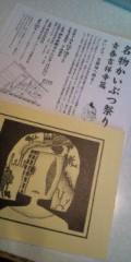 金原亭世之介 公式ブログ/かいぶつ祭り開催! 画像1