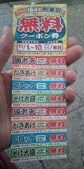 金原亭世之介 公式ブログ/大崎広小路駅「江戸切りそば」 画像3