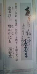 金原亭世之介 公式ブログ/松島十湖俳句会 画像3
