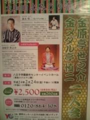 金原亭世之介 公式ブログ/大和田よみうり寄席 画像1