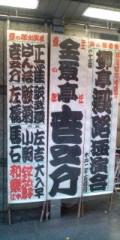 金原亭世之介 公式ブログ/池袋演芸場の昼席とり 画像2