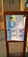 金原亭世之介 公式ブログ/浜松金原亭世之介独演会 画像2