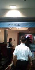 金原亭世之介 公式ブログ/池袋東武14 階四川飯店 画像1