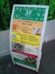 金原亭世之介 公式ブログ/退院(*^_^*) 画像3