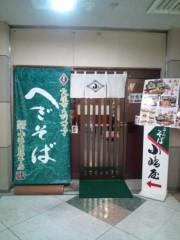 金原亭世之介 公式ブログ/へぎ蕎麦 画像3
