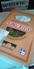 金原亭世之介 公式ブログ/本日の駅弁は『牛肉どまん中』 画像1