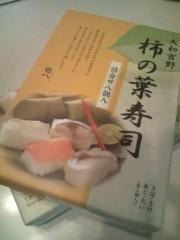 金原亭世之介 公式ブログ/楽屋見舞い『柿の葉寿司』 画像1
