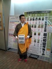 金原亭世之介 公式ブログ/上野鈴本演芸場は今年も義援金活動してますよ 画像1