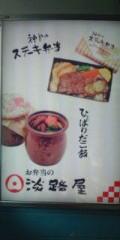 金原亭世之介 公式ブログ/神戸のステーキ弁当 画像3