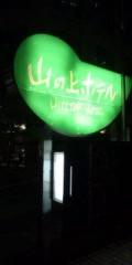 金原亭世之介 公式ブログ/山の上ホテル 画像3