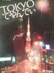 金原亭世之介 公式ブログ/TOKYOてやんでぃ「うわの空・藤志郎一座」 画像1