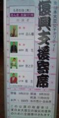 金原亭世之介 公式ブログ/鈴本演芸場『復興支援寄席』5 月5日 画像1