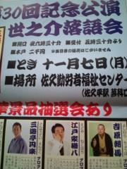 金原亭世之介 公式ブログ/世之介佐久会ワイン会 画像1
