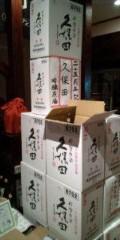 金原亭世之介 公式ブログ/新潟のお酒 画像1