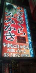 金原亭世之介 公式ブログ/池袋演芸場千秋楽 画像1