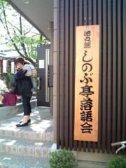 金原亭世之介 公式ブログ/しのぶ亭開演 画像3