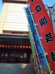 金原亭世之介 公式ブログ/国立演芸場初日 画像1