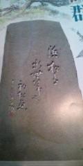 金原亭世之介 公式ブログ/松島十湖俳句会 画像2