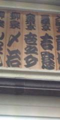 金原亭世之介 公式ブログ/新宿末廣亭楽屋案内 画像2