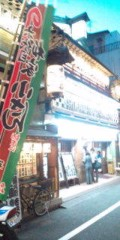 金原亭世之介 公式ブログ/新宿末廣亭8 日目 画像1