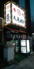 金原亭世之介 公式ブログ/今川橋名代『天亀そば』 画像1