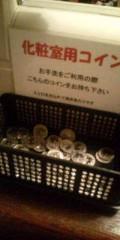 金原亭世之介 公式ブログ/『IL Bacaro 』のトイレ 画像2
