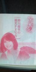 金原亭世之介 公式ブログ/新幹線で浜松へ 画像3