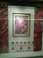 金原亭世之介 公式ブログ/蜷川有紀絵画展薔薇都市 画像1