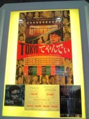金原亭世之介 公式ブログ/TOKYO てやんでぃ 画像1