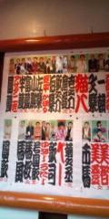 金原亭世之介 公式ブログ/新年の挨拶 画像3