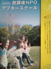 金原亭世之介 公式ブログ/放課後NPOアフタースクール 画像1
