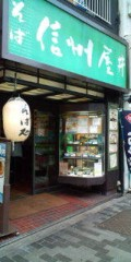 金原亭世之介 公式ブログ/そばと丼『信州屋』 画像1