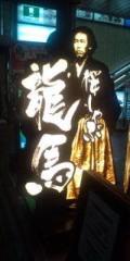 金原亭世之介 公式ブログ/大きな羊句酒会桜しゃぶの龍馬! 画像1