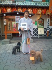 金原亭世之介 公式ブログ/トイプードルもお手伝い復興支援寄席『浅草演芸ホール』 画像2