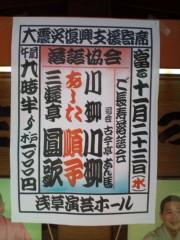 金原亭世之介 公式ブログ/トイプードルもお手伝い復興支援寄席『浅草演芸ホール』 画像1