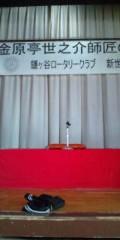 金原亭世之介 公式ブログ/鎌ヶ谷東部小学校 画像1