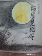 今橋由紀 公式ブログ/お月見団子 画像1