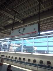 今橋由紀 公式ブログ/京都 画像1