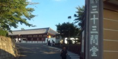 今橋由紀 公式ブログ/三十三間堂 画像1