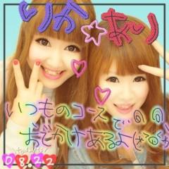 ありさ 公式ブログ/見納め 画像2