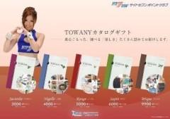 河添奈津美 公式ブログ/載ってます。 画像1