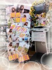 河西里音 公式ブログ/大成功ッ★ミ 画像2
