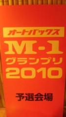 ゲキシム! 公式ブログ/Mー1初戦☆ 画像1