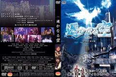 正木慎也 公式ブログ/舞台「遥かなる空」DVD発売のお知らせ 画像1