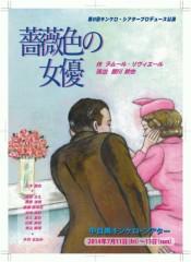正木慎也 公式ブログ/舞台公演 「薔薇色の女優」のお知らせ 画像1