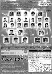 正木慎也 公式ブログ/蒼天の光のチケット予約 画像2