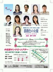 正木慎也 公式ブログ/舞台公演 「薔薇色の女優」のお知らせ 画像2