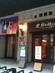 赤羽根沙苗 公式ブログ/来たよ☆松竹座☆ 画像1